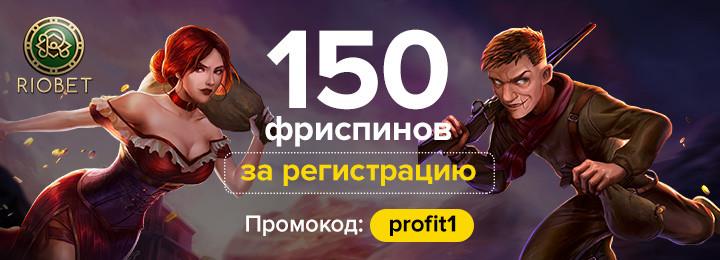 автоматы игровые онлайн с бонусом за регистрацию 150 рублей