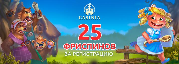 25 регистрации с казино при