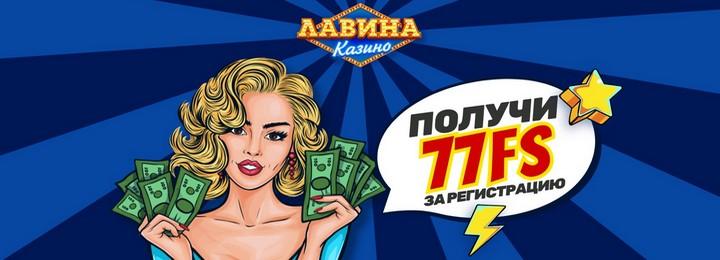 бонус список казино депозит