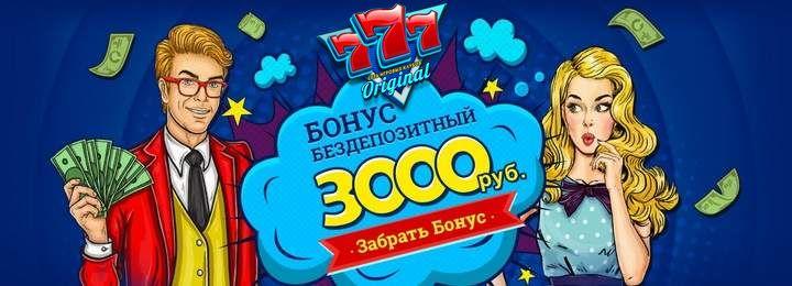 Бездепозитный бонус в рублях казино бесплатная игровые автоматы вулкан