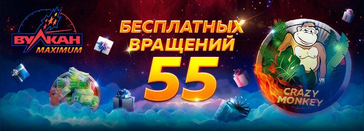 Бонусы за регистрацию в казино вулкан казино в которых при регистрации дают деньги