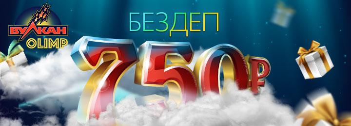 Размер бонуса без депозита за регистрацию в Azino составляет рублей.Выдается он в виде реальных денег на баланс игрока сразу же после регистрации аккаунта по номеру телефона.