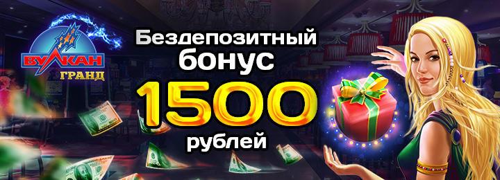 Казино с бездепозитным бонусом за регистрацию в рублях казино за регистрацию реальные деньги