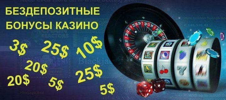 Бездепозитный бонус казино за регистрацию на час бездепозитный бонус в казино за регистрацию 2017 для россии